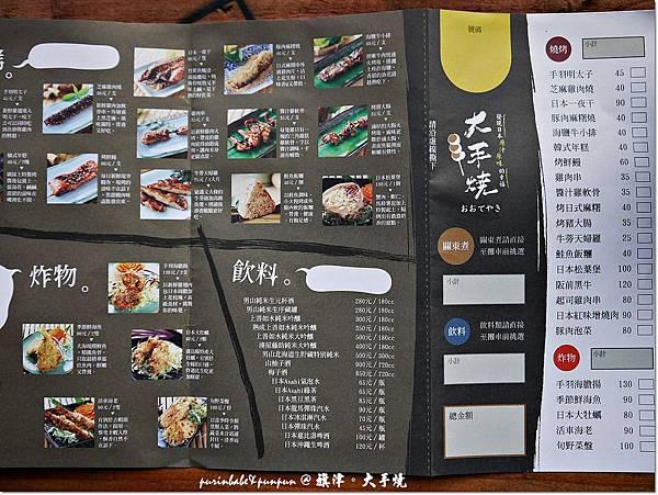 20菜單.JPG