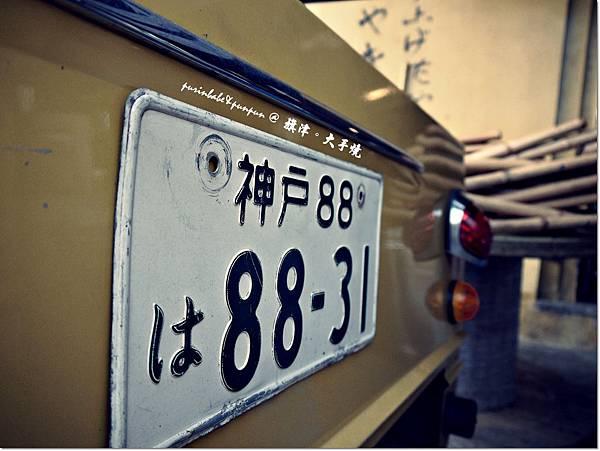 6神戶車牌.JPG