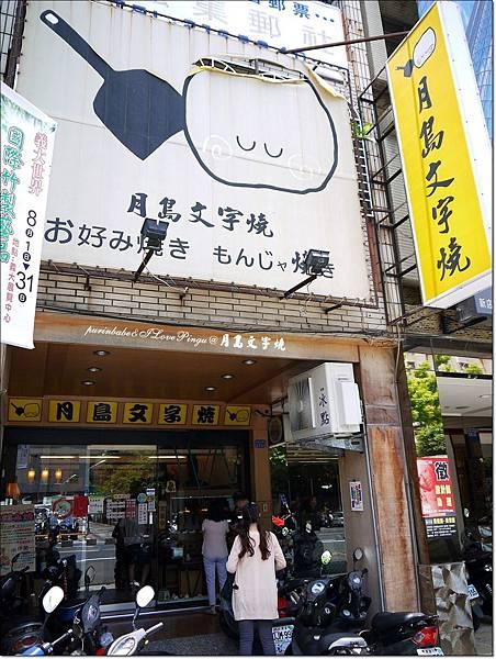 1店正面.JPG