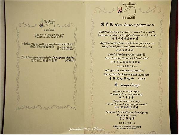 16私房菜菜單.JPG