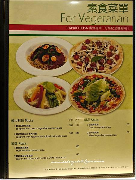 11素食菜單.JPG