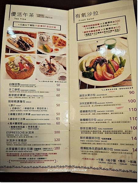12午茶沙拉菜單.JPG