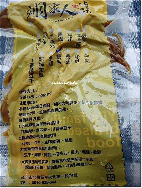 4產品包裝與加熱方式.JPG