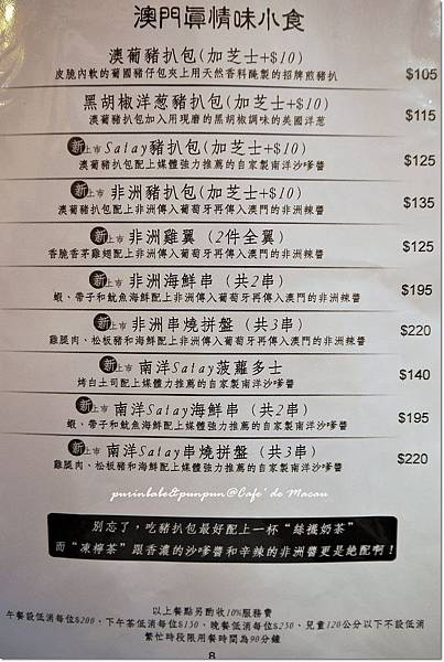 8小食菜單.JPG