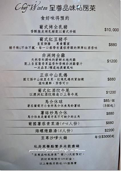 10私房菜菜單.JPG