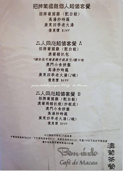 11套餐菜單1.JPG