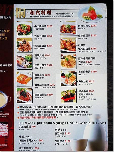 8和食料理.JPG