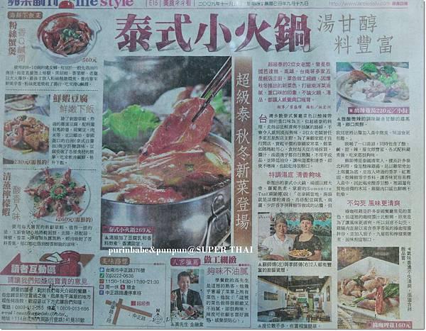 10泰式小火鍋報導.JPG