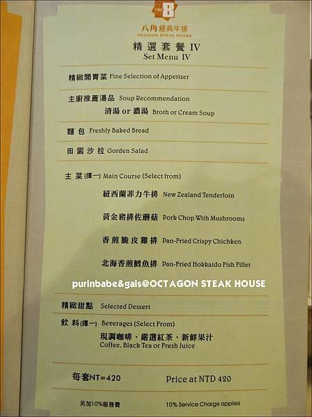 8套餐菜單3