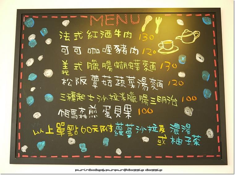 23正餐菜單