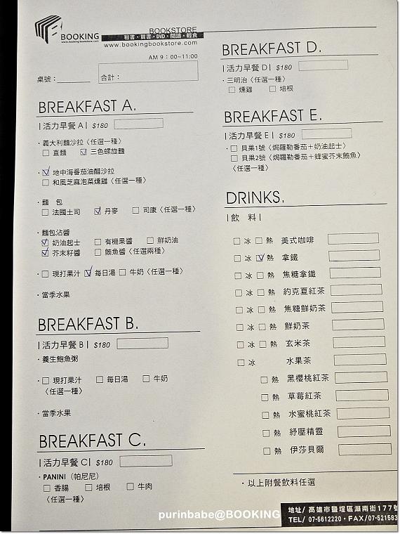13早餐菜單