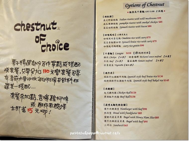 22正餐菜單