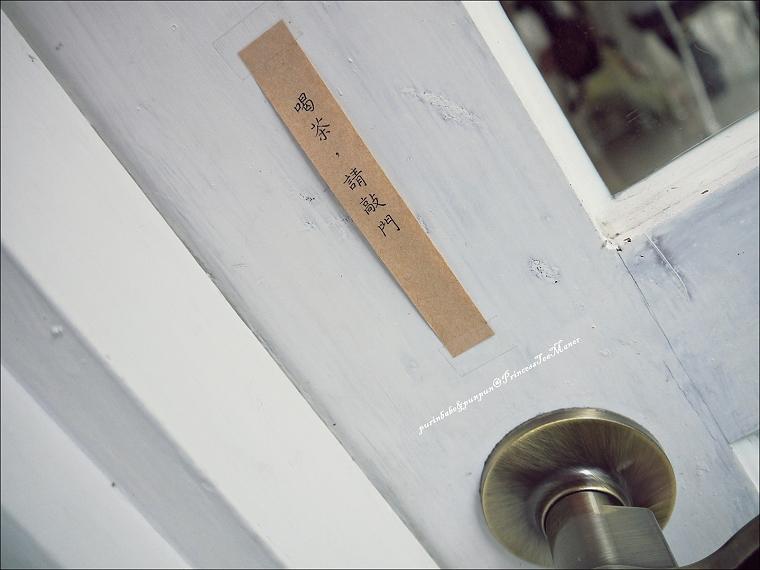 5喝茶請敲門