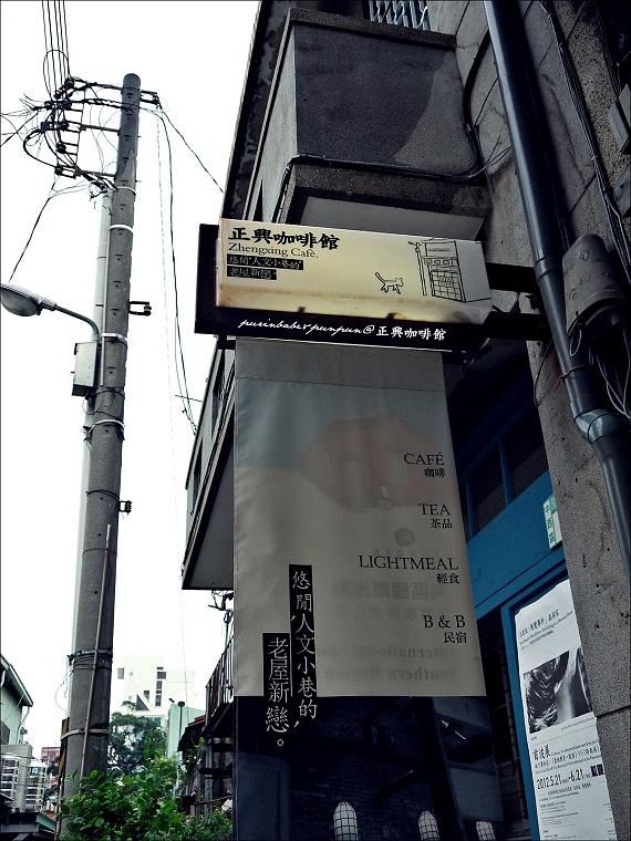 2正興咖啡館