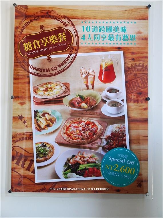 24享樂餐海報