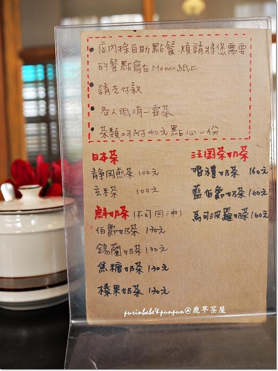 24飲料菜單