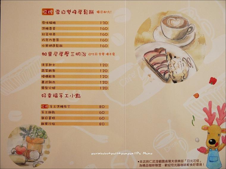34菜單3