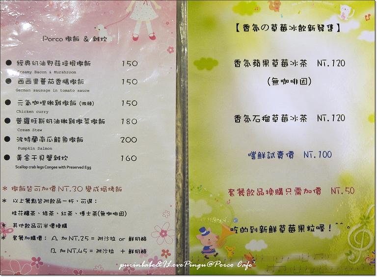 17正餐菜單