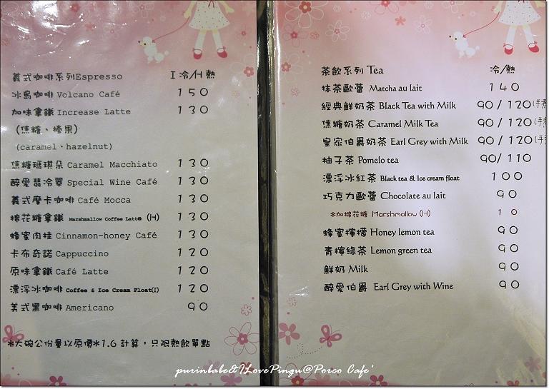 18飲料菜單