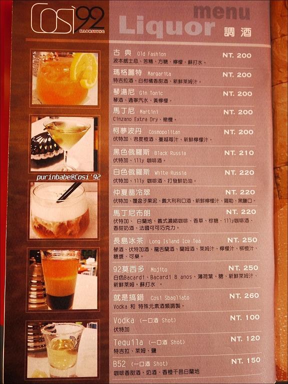 31調酒4