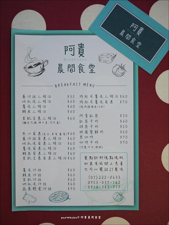 19早餐菜單
