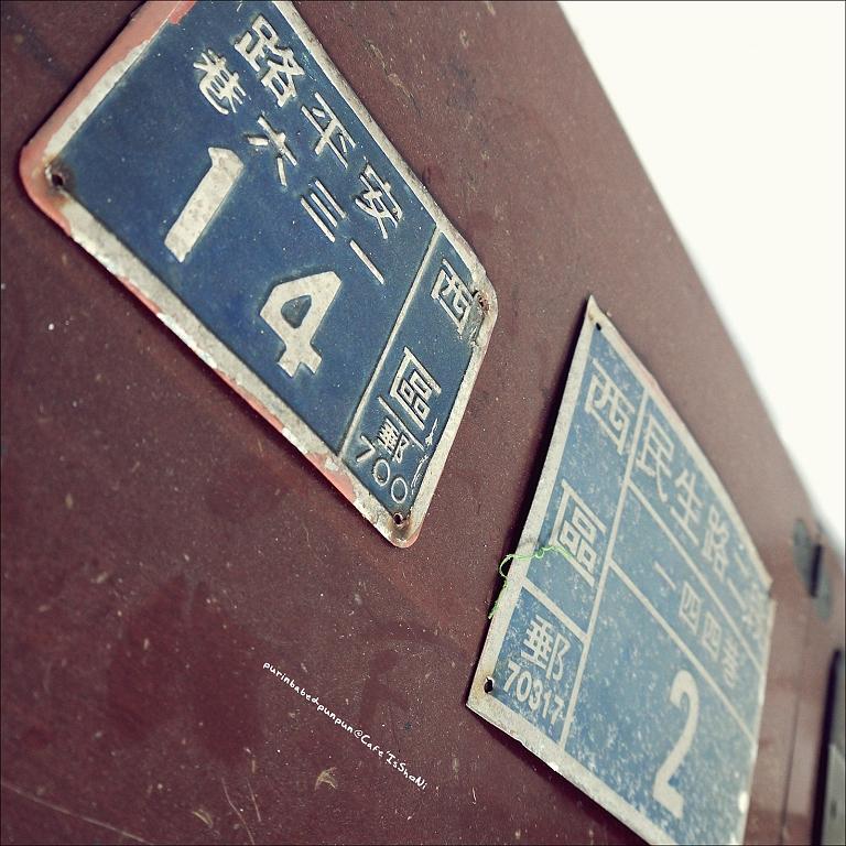 30舊門牌