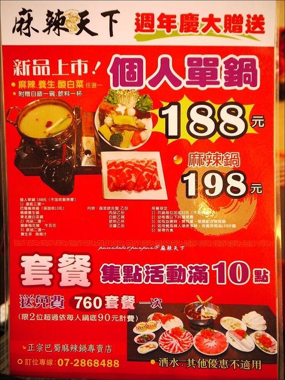 11單鍋價位