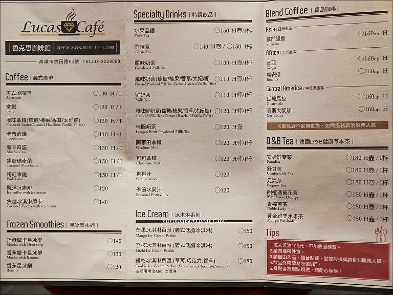 23菜單2