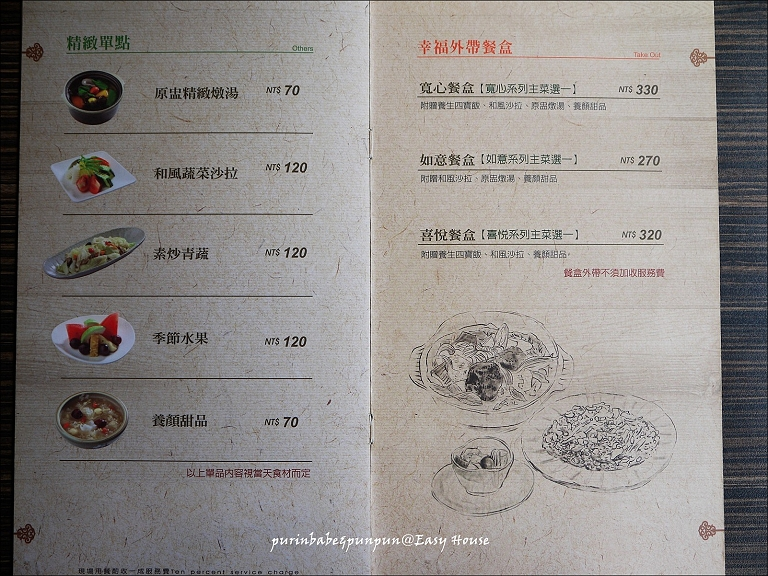 19菜單5