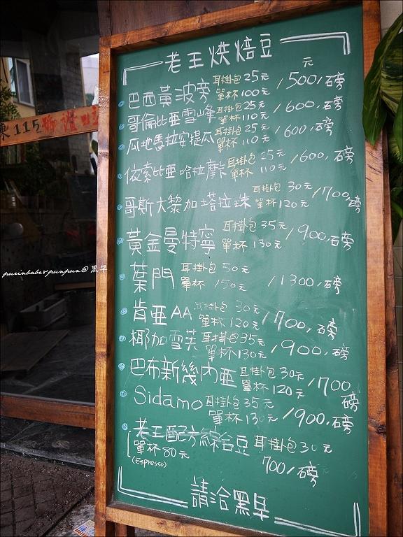 22老王烘焙豆