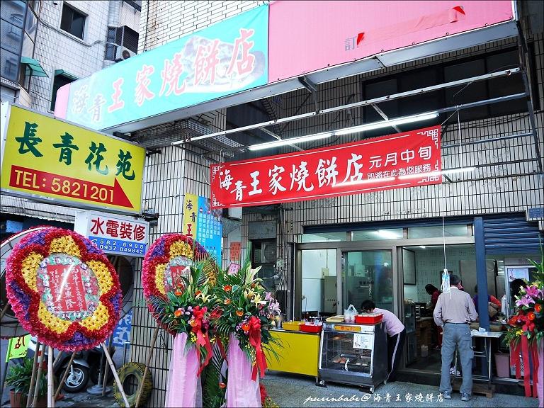 2海青王家燒餅店
