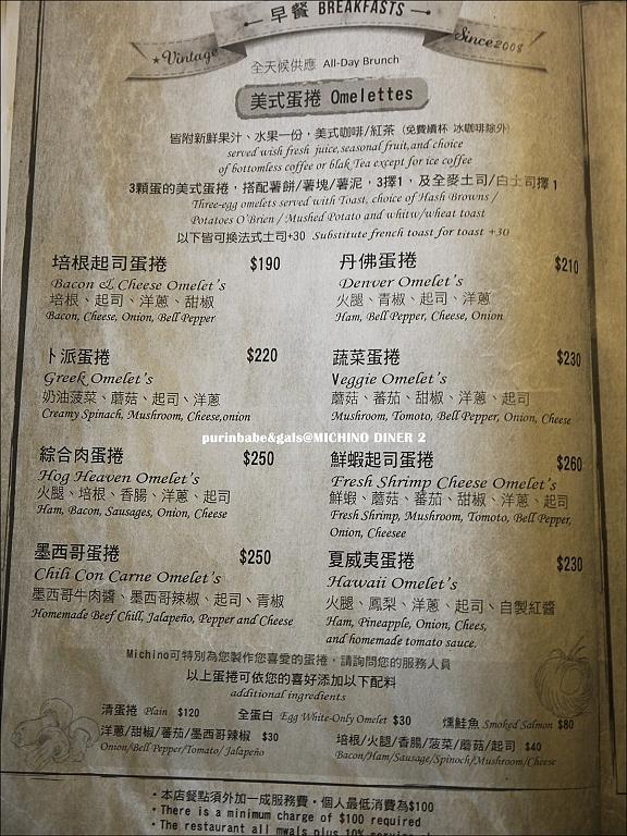 17Michino Diner菜單4