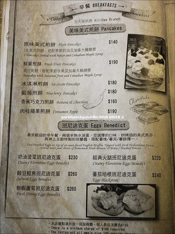 16Michino Diner菜單3