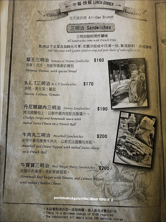 20Michino Diner菜單7