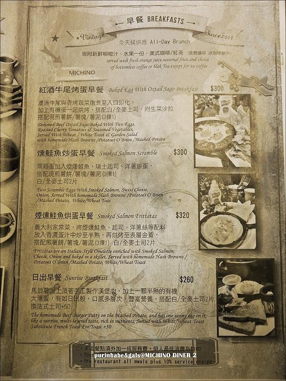 15Michino Diner菜單2