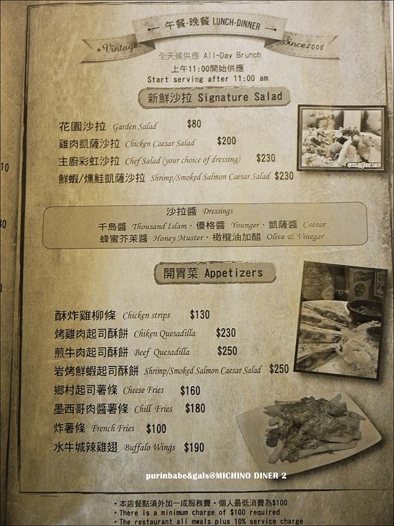 18Michino Diner菜單5