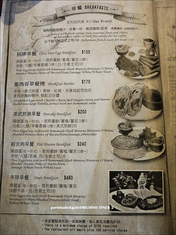 14Michino Diner菜單1