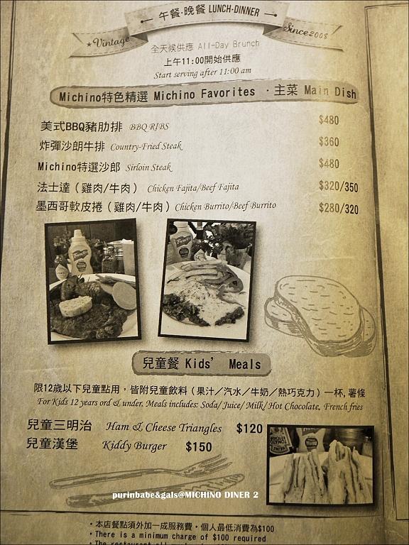 19Michino Diner菜單6