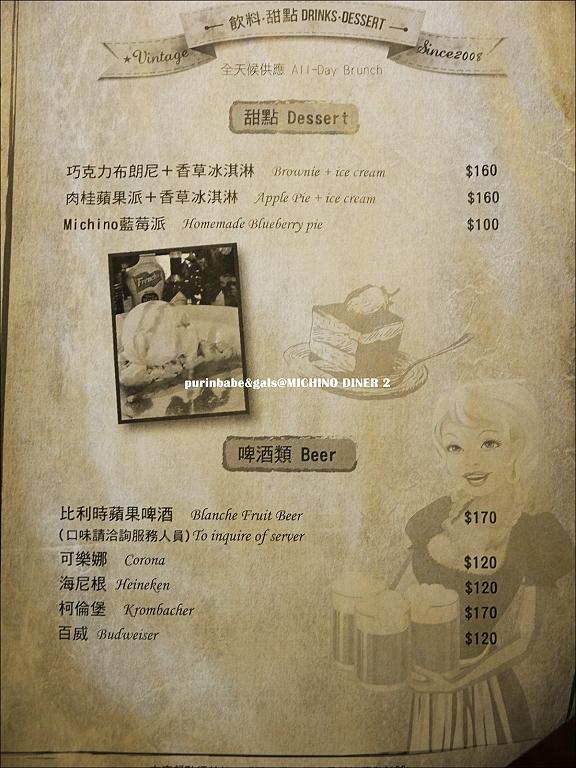 23Michino Diner菜單10
