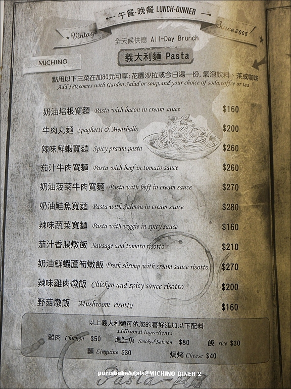22Michino Diner菜單9
