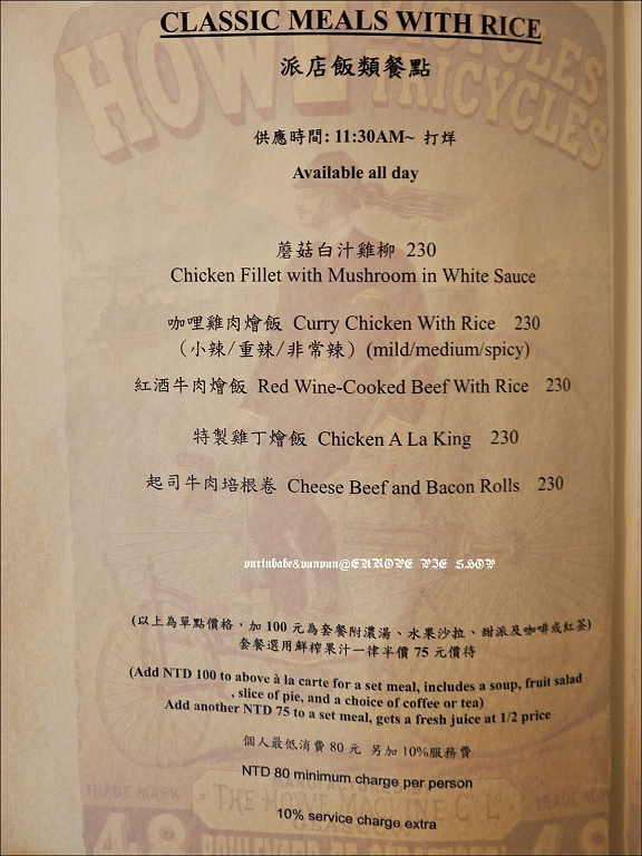 19正餐菜單3
