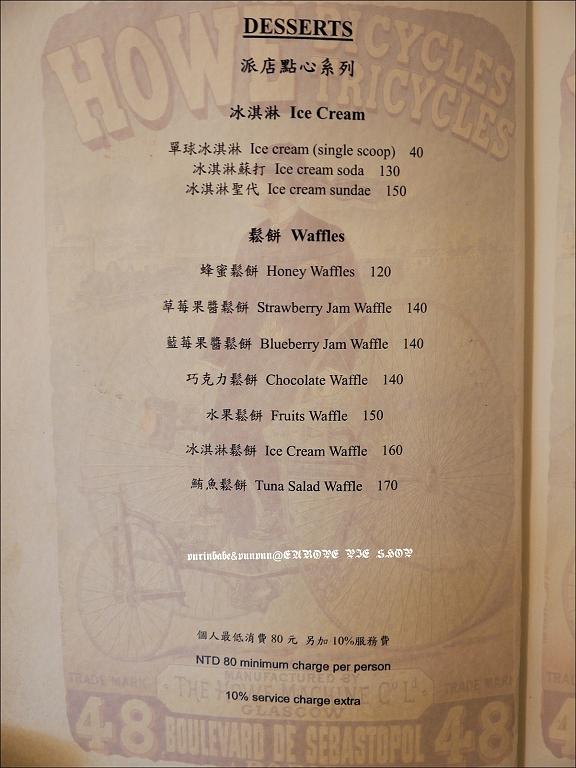 22點心菜單