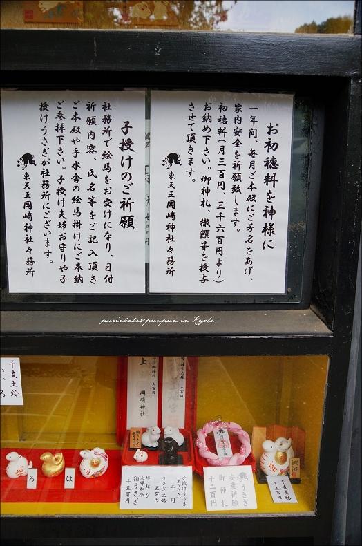 37岡崎神社兔子2