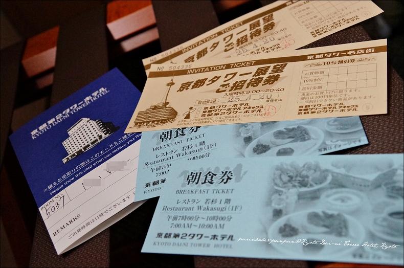 11早餐券與京都塔兌換券