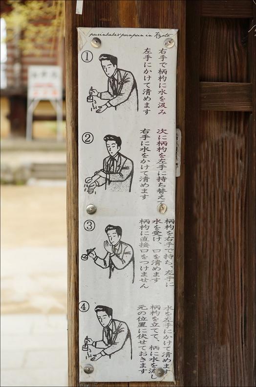 9手水所淨手教學