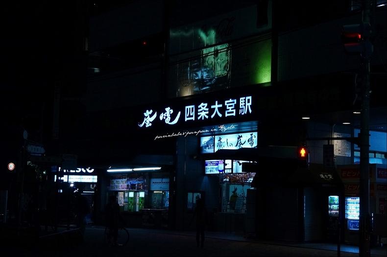 2嵐電四条大宮站