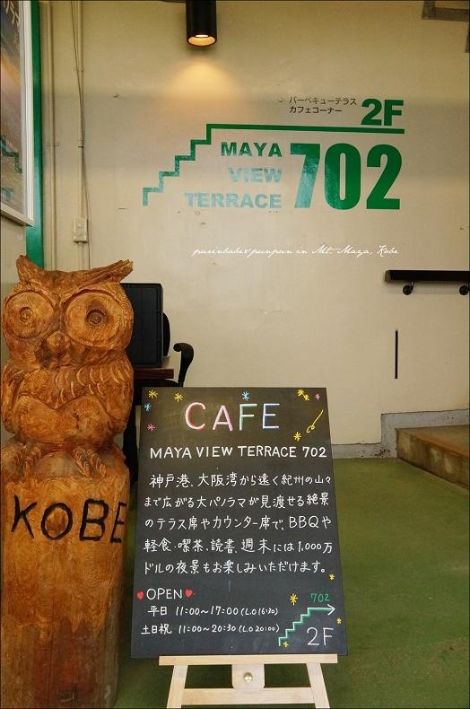 18摩耶山掬星台咖啡館