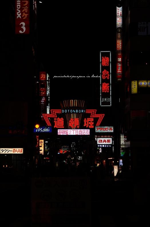 4道頓崛二丁目商店街