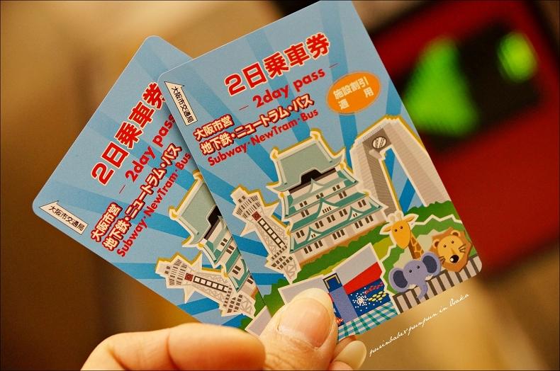 1大阪周遊卡