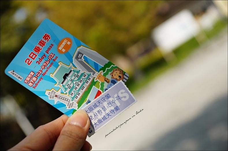 28大阪周遊卡費入場券